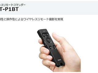 Bluetoothワイヤレスリモートコマンダー『RMT-P1BT』発表