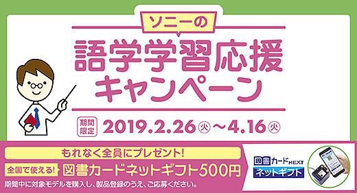 図書カードネットギフト500円がもれなく貰える!ソニーストア「語学学習応援キャンペーン」のご案内