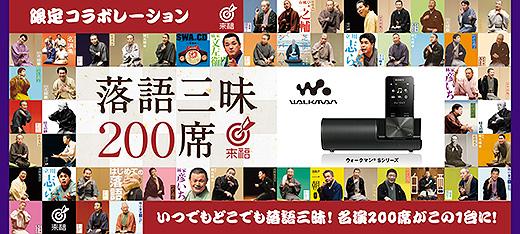 ウォークマンSシリーズに来福レーベル10周年記念「落語三昧200席モデル」が登場!