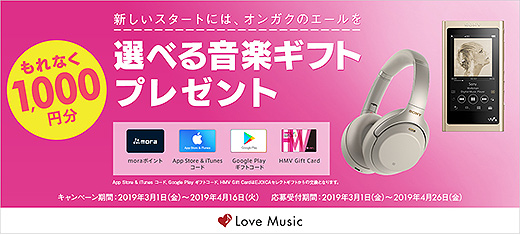 ソニーストアにて対象のウォークマン、ヘッドホン購入で「選べる音楽ギフト」1,000円分プレゼントキャンペーン!