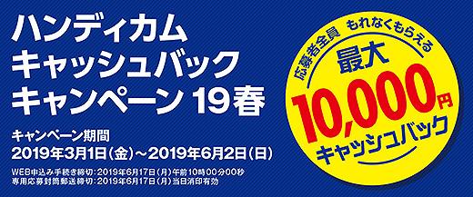 【1万円キャッシュバック】ソニーストア「ハンディカムキャッシュバックキャンペーン 19春」のご案内
