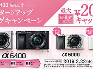 【最大2万円キャッシュバック】α6400発売記念αスタートアップキャンペーンに対象モデルが追加!