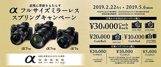 【最大3万円キャッシュバック!】α7RIIIやレンズも対象!『αフルサイズミラーレス スプリングキャンペーン』のご案内