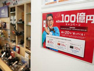 【お知らせ】PayPay 100億円キャンペーン第2弾 テックスタッフ店頭でスタート