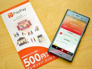 QRコード決済『PayPay』の100億円キャンペーン第2弾のお知らせ