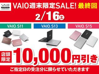 2月16日土曜日のソニーショップ営業案内 VAIO週末限定セールは最終回です!