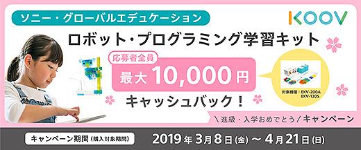 プログラミング学習キットが最大1万円お得!『KOOV キャッシュバック キャンペーン』のご案内