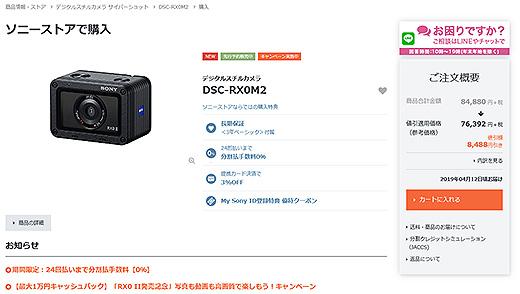 ソニーストアにて世界最小・最軽量のサイバーショット『RX0 II』先行予約販売開始!