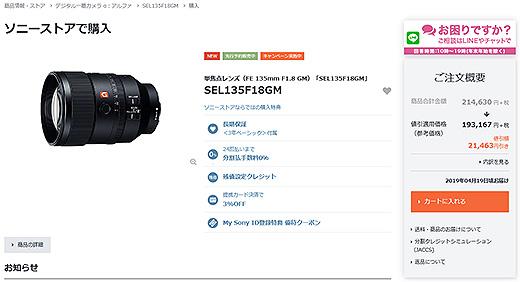 【新商品】ソニーストアにて大口径望遠単焦点レンズ Gマスター『FE 135mm F1.8 GM(SEL135F18GM)』先行販売開始!