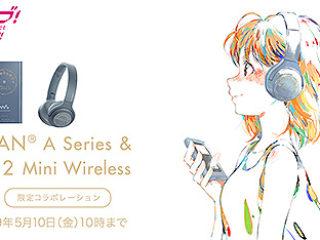 ウォークマンA50シリーズ&ヘッドホン「WH-H800」に『ラブライブ!サンシャイン!!』のコラボモデル登場!お得な購入方法のご案内