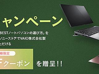 『VAIO 学割キャンペーン』でVAIOが3%OFFにできるソニーストア限定クーポンをプレゼント!