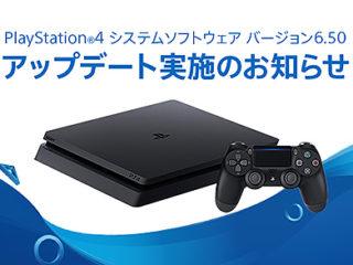 PS4システムソフトウェア「バージョン6.50」アップデートでiPhoneやiPadでのリモートプレイが可能に!