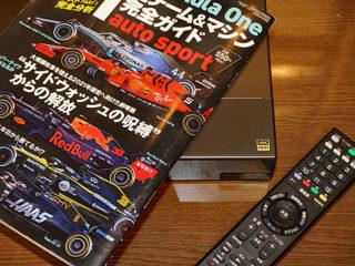 4K放送で観た『F1グランプリ2019』レポート