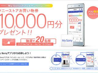 抽選で20名にお買物券1万円分プレゼント!「My Sonyアプリキャンペーン」のご案内