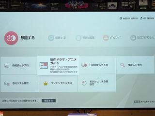 ソニーのBDレコーダーの『新作ドラマ・アニメガイド』で簡単シリーズ録画