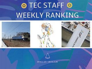 【ランキング】注目度UP!2/23~2/28までの一週間で人気を集めた記事TOP7