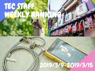 【ランキング】注目度UP!3/9~3/15までの一週間で人気を集めた記事TOP7