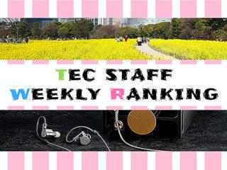 【ランキング】注目度UP!3/2~3/8までの一週間で人気を集めた記事TOP7