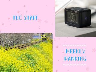 【ランキング】注目度UP!3/23~3/29までの一週間で人気を集めた記事TOP7