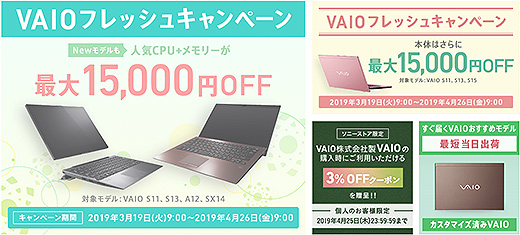 VAIOフレッシュキャンペーンで人気CPU+メモリーが最大15,000円OFF!Sシリーズは本体価格がさらに最大15,000円引き!