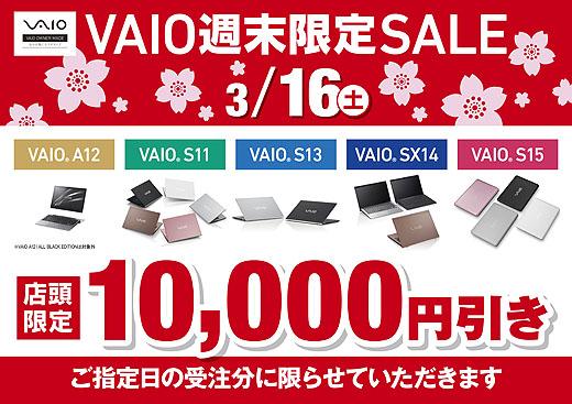 【お知らせ】VAIO週末限定SALE!今週土曜日は店頭限定でVAIO本体が1万円引き! A12、SX14も対象