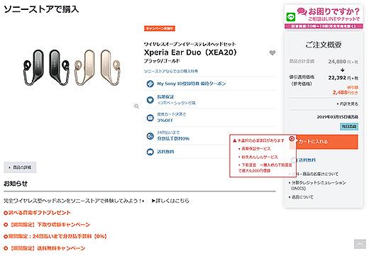 スマート機能搭載のデュアルリスニングヘッドホン『Xperia Ear Duo』が5,000円のプライスダウン!