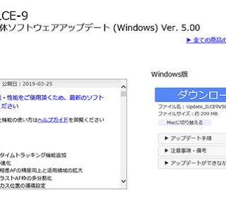 """α9""にリアルタイムトラッキング機能を追加! ファームウェアVer.5.0が公開"