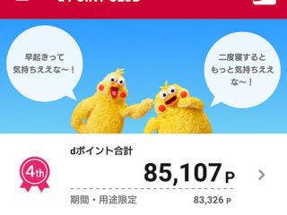 【ニュース】12月の「dポイント 魔法のスーパー!チャンス」がかえってきました!