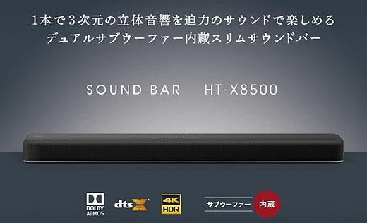 4K時代に安心して使える「MPEG-4 AAC」対応スリムサウンドバー『HT-X8500』登場