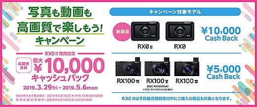 サイバーショット最新モデルも対象!「写真も動画も高画質で楽しもう!キャンペーン」で最大1万円キャッシュバック!