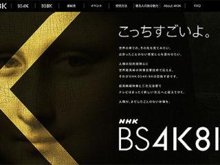 NHK BS4Kの4月の番組表が発表になりました!注目の番組をリストアップ!