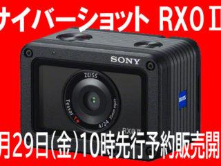 3月29日10時よりサイバーショット『RX0Ⅱ』先行予約販売開始 購入前に検討したいRX0用アクセサリー紹介