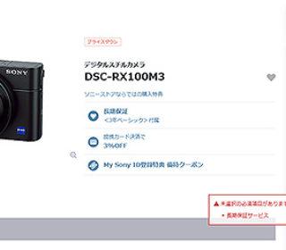 大型1インチセンサー搭載のサイバーショット『RX100M3』が5,000円のプライスダウンになりました!