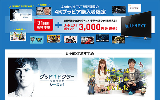 4Kブラビア購入で【U-NEXT】31日無料トライアル &U-NEXTポイント3000円分プレゼント!