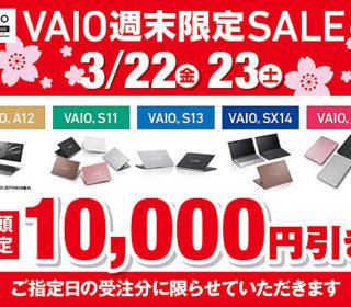 VAIO週末限定SALE開催 速配モデル5,000円オフと合わせて最大1.5万円オトク!