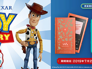 【期間限定】ウォークマンAシリーズ&Sシリーズに『トイ・ストーリー4』とのコラボモデルが登場!