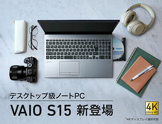 【5分で分かる】第8世代プロセッサーHライン搭載!VAIO史上最高のパフォーマンスを誇るデスクトップ級ノートPC「VAIO S15」解説!