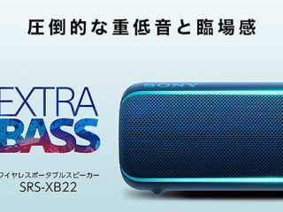 【プライスダウン】ワイヤレスポータブルスピーカー『SRS-XB32』『SRS-XB22』が値下がりました!