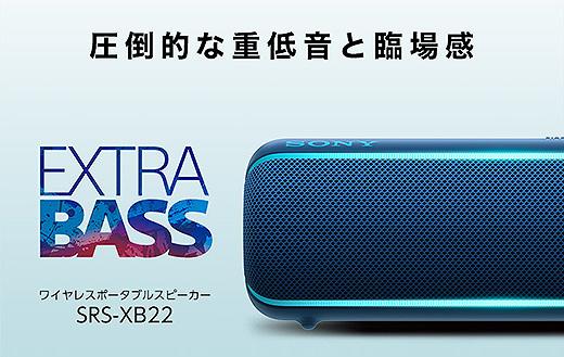 【新商品】EXTRA BASSで迫力の重低音が楽しめるワイヤレススピーカー『SRS-XB32』『SRS-XB22』など3モデル先行販売開始!