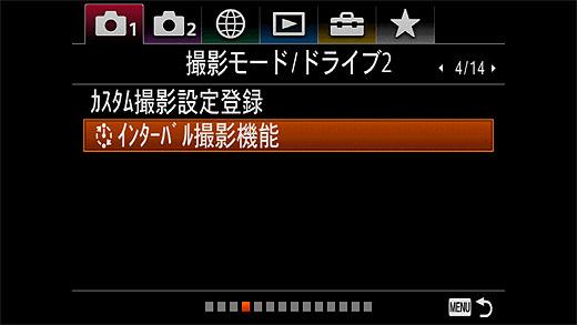 α7r3 ファームウェア