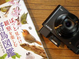 【レビュー】野鳥観察にオススメ! サイバーショット『DSC-HX99』開梱レポート&ファーストインプレッション
