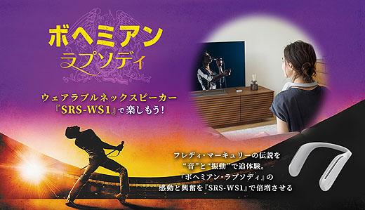 【期間限定】ソニーストアでボヘミアン・ラプソディと『SRS-WS1』の特別セットが登場!コンテンツが40%オフ!!