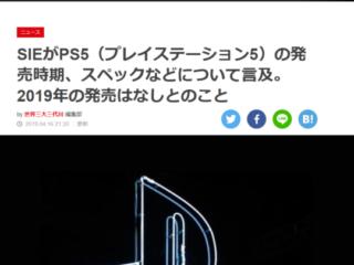 次世代PlayStataion(PS5)について公式発表