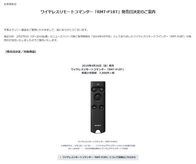 ワイヤレスリモートコマンダー『RMT-P1BT』が4月26日発売に決定