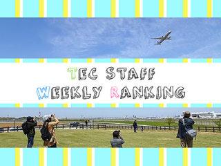 【ランキング】平成最後!4/20~4/27までの一週間で人気を集めた記事TOP7