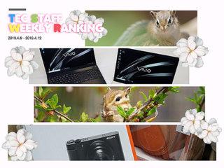 【ランキング】注目度UP!4/6~4/12までの一週間で人気を集めた記事TOP7