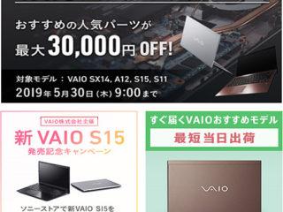 VAIOアップグレードキャンペーンで最大3万円OFF!&新型『VAIO S15』発売記念5%OFFクーポンプレゼント!