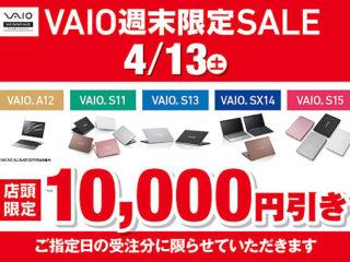 当店店頭オーダーなら最大18,000円オトク! VAIO週末限定SALE開催