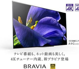 【新商品】4Kダブルチューナーを内蔵した有機ELテレビ『A9G』、液晶テレビ『X9500G』など4Kブラビア全19機種が新登場!