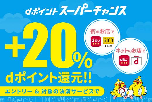 【ニュース】『dポイントスーパーチャンス』でポイント20%バック!d曜日と合わせれば最大26%相当の還元に!